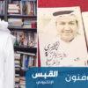 ناصر الظفيري في حوار أخير قبيل الرحيل: مشروعي الإنسان