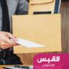 استقالات بالجملة لمعلمين وافدين في وزارة التربية