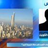تجربة مدرس «وافد» عمل في الكويت 11 عامًا قبل التعاقد مع قطر