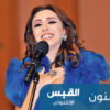 أنغام «تعيّد» في الكويت