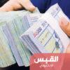 لبنان على شفا.. الإفلاس