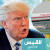 كيف خسر «ترامب» شركته للطيران.. وما علاقة ذلك بالكويت؟