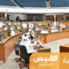 مجلس الأمة يوافق على إحالة استجواب المبارك للجنة التشريعية