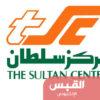 «مركز سلطان»: نتائج استثنائية للبيع بالتجزئة في الكويت