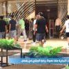 المجمعات التجارية ملاذ لهواة رياضة المشي في رمضان