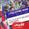 تصريحات جديدة بشأن قضية العمالة الفلبينية في الكويت