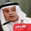 الجبير: السعودية لا تسعى للحرب.. إلا أنها سترد على أي تهديد