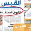 المجلس يستبق انفجار قنبلة «القرض الحسن»