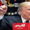 ترامب: إذا أرادت إيران أن تحارب فستكون هذه نهايتها