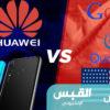 هل تصمد Huawei الصينية.. أمام الضربات الأمريكية؟