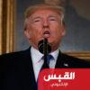 ترامب: إيران تتصرف بعدائية كبيرة