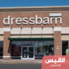 سلسلة ملابس «Dressbarn» ستغلق جميع متاجرها