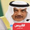 صباح الخالد: نعيش مشهدا سياسيا قاتما