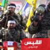 إيران: الظروف تستدعي من الشعب التواجد في ساحات الجهاد