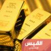 الذهب مستقر فوق 1280 دولارا
