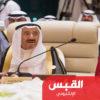 الأمير لقادة الخليج: أستحلفكم بالله تجاوز الخلافات