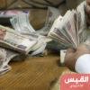 مصر: قرض حسن بدون فوائد لجميع العاملين بالدولة