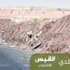 «جبل» في الكويت.. نفايات بعلو 40 متراً!